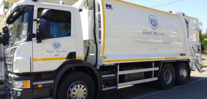 Δήμος Αγρινίου: Ένα εκατομμύριο για απορριμματοφόρα από το ΥΠΕΣ