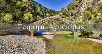 Το πέτρινο τοξωτό γεφύρι της Αρτοτίβας (VIDEO)