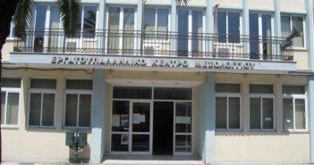Μέχρι 27 Αυγούστου κλειστό το Εργατικό Κέντρο Μεσολογγίου