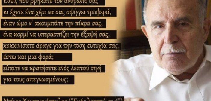 Πέθανε ο σπουδαίος λογοτέχνης και ποιητής Ντίνος Χριστιανόπουλος