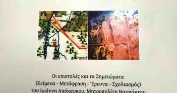 Κυκλοφόρησε το 14ο βιβλίο της Αμφικτιονίας Αφιερωμένο στον «Αντρειωμένο του Ξηρόμερου», τον Χρήστο Γαζέτα