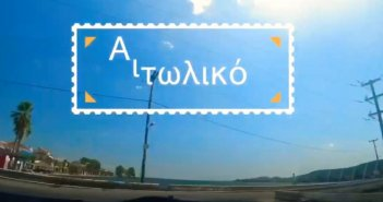 Αστακός: Η διαδρομή Ελευσίνα- Αστακό σε 1 λεπτό και 31 δευτερόλεπτα με το αυτοκίνητο….. (VIDEO)