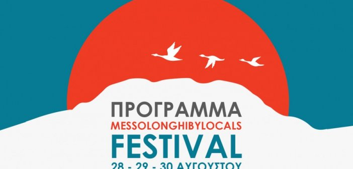 2o Messolonghi by locals FESTIVAL