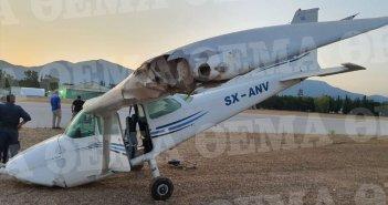 Παραλίγο τραγωδία στο αεροδρόμιο Τατοΐου – Δείτε φωτογραφίες