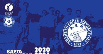 ΑΕΜ: Σε κυκλοφορία οι κάρτες διαρκείας 2020-21