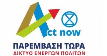 Δίκτυο Ενεργών Πολιτών: Έχουμε ξεκινήσει με λάθος τρόπο…