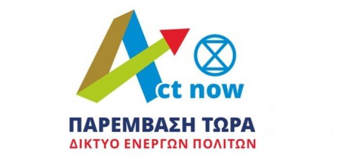 """Δίκτυο Ενεργών Πολιτών: """"Το ριζικά αλλιώτικο αύριο αιτείται δράση"""""""