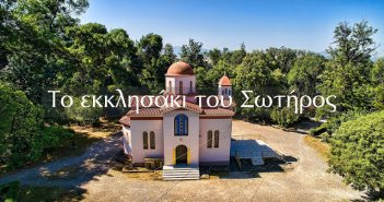 Το εκκλησάκι του Σωτήρος στο πάρκο του Αγρινίου (VIDEO)