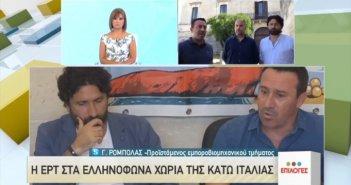 Το Επιμελητήριο Αιτωλοακαρνανίας στα ελληνόφωνα χωριά της Κάτω Ιταλίας