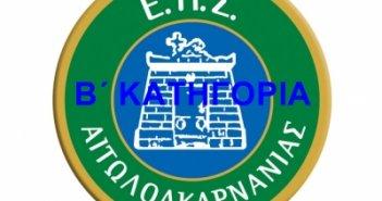 Αιτωλοακαρνανία: 24 ομάδες δήλωσαν συμμετοχή στη Β΄ ΕΠΣ