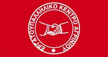 Το Εργατικό Κέντρο Αγρινίου στηρίζει την απεργία που αποφάσισε Ο.Ε.Ν.Γ.Ε.