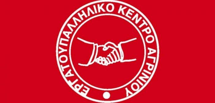 Εργατικό Κέντρο Αγρινίου: Συμπαράσταση στην κινητοποίηση της Πέμπτης