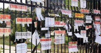 Φοιτητική στέγη: Πόσο στοιχίζουν τα ενοίκια για σπίτια σε Αγρίνιο – Μεσολόγγι και Ναύπακτο