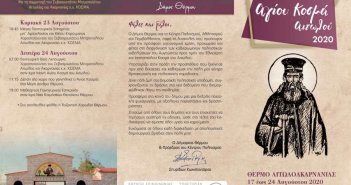 Δήμος Θέρμου: Το πρόγραμμα εκδηλώσεων για τις Γιορτές του Αγίου Κοσμά του Αιτωλού