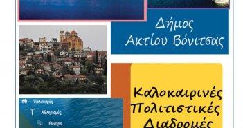 Δήμος Ακτίου Βόνιτσας: Αναβάλλονται οι προγραμματισμένες εκδηλώσεις για την εβδομάδα από 24 έως 30 Αυγούστου