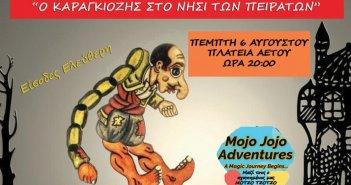 Παιδικές εκδηλώσεις με Θέατρο Σκιών στην Κατούνα, Κομπωτή και Αετό