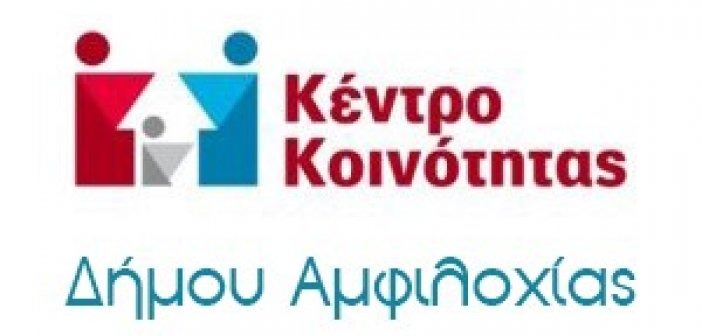 Κέντρο Κοινότητας Αμφιλοχίας: Ενημέρωση για τις Επαγγελματικές Σχολές (ΕΠΑΣ) Μαθητείας του Οργανισμού Απασχόλησης Εργατικού Δυναμικού (ΟΑΕΔ)