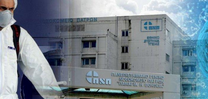 Κορονοϊος: Οι έξι που νοσηλεύονται στο νοσοκομείο Ρίου – Ένας από το Μεσολόγγι!