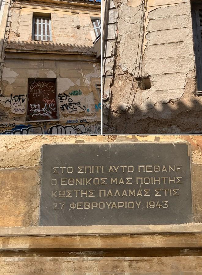 Η οικία Παλαμά στην Πλάκα περνά στο Υπουργείο Πολιτισμού ...