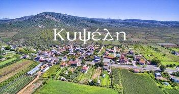 Κυψέλη, ένα ποντιακό χωριό του Αγρινίου (VIDEO)