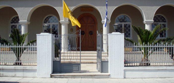 Κλειστά έως 28 Αυγούστου τα γραφεία της Μητρόπολης Αιτωλίας και Ακαρνανίας