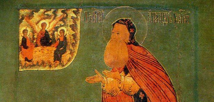 Σήμερα εορτάζει ο Άγιος Αλέξανδρος Σβιρ