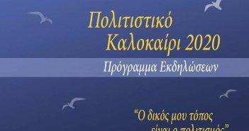 Δήμος Ναυπακτίας: Συνεχίζονται κανονικά οι προγραμματισμένες εκδηλώσεις