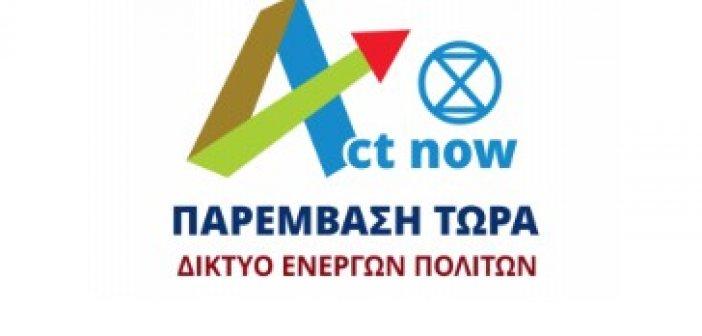 Συμμετοχή στην Εκστρατεία των Ηνωμένων Εθνών Act Now κατά την κλιματικής αλλαγής