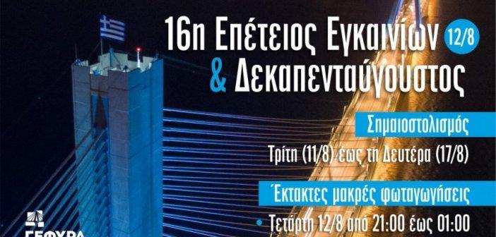 Γέφυρα Χαρίλαος Τρικούπης: Έκτακτες φωταγωγήσεις & σημαιοστολισμός για 16η Επέτειο Εγκαινίων & Δεκαπενταύγουστο