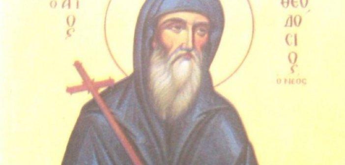 Σήμερα εορτάζει ο Όσιος Θεοδόσιος ο νέος, ο ιαματικός