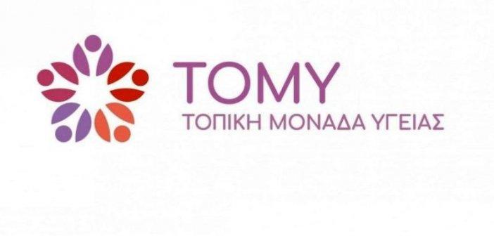 Εκδήλωση στο Παναιτώλιο από την ΤΟΜΥ Γαβαλούς- Ενημέρωση για τον καρκίνο του μαστού