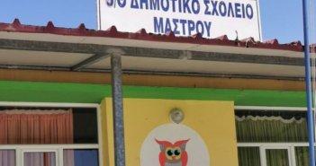 Ανάκληση της συγχώνευσης των σχολείων Μάστρου και Γουριάς ζητά το δημοτικό συμβούλιο Μεσολογγίου