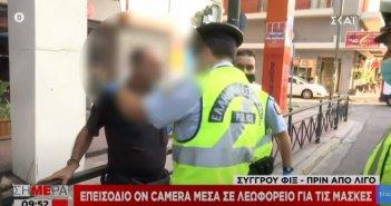 «Μου έχει πει ο Θεός να μην φοράω» Οι αστυνομικοί τον πήραν σηκωτό και τον κατέβασαν κάτω! (ΒΙΝΤΕΟ)