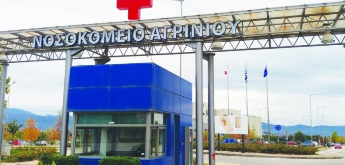 Γυναικεία υπόθεση το Νοσοκομείο Αγρινίου
