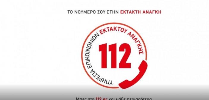 112: Ένας αριθμός για κάθε επείγον περιστατικό – Η νέα καμπάνια της Πολιτικής Προστασίας