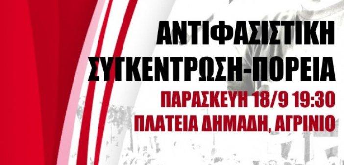 Αγρίνιο: Η ΑΝΤΑΡΣΥΑ προσκαλεί σε συγκέντρωση και πορεία για τον Παύλο Φύσσα