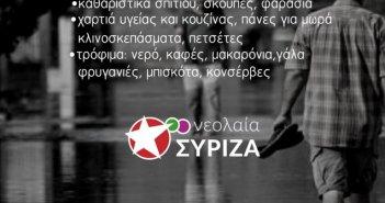 Νεολαία ΣΥΡΙΖΑ Αγρινίου: «Αλληλεγγύη στους κατοίκους του νομού Καρδίτσας»