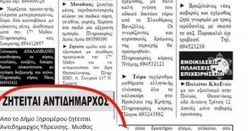 Δήμος Ξηρομέρου: Από τις μικρές αγγελίες… ο νέος αντιδήμαρχος Ξηρομέρου