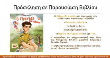 Αγρίνιο: Πρόσκληση στη βιβλιοπαρουσίαση της Αγρινιώτισσας Αριάδνης Δάντε