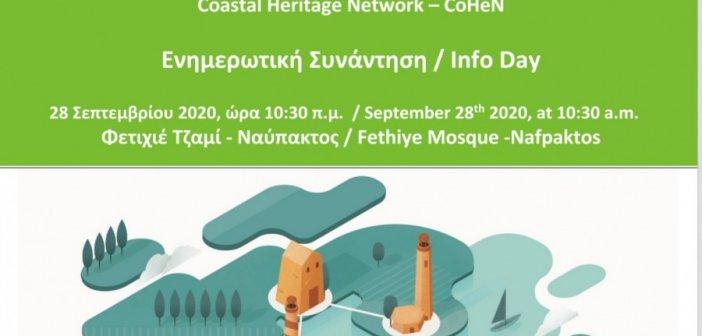 Εκδήλωση στη Ναύπακτο από το «Δίκτυο Παράκτιας Πολιτιστικής Κληρονομιάς»