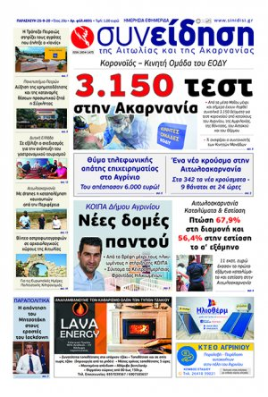 https://sinidisi.gr/wpress/wp-content/uploads/2020/09/16-9-202.jpg