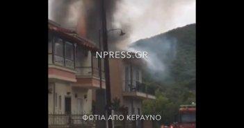 Ναύπακτος-φωτιά σε σπίτι: Χτύπησε σε ηλιακό ο κεραυνός