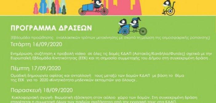 Συμμετοχή του Δήμου Ξηρομέρου στη Ευρωπαϊκή Εβδομάδα Κινητικότητας (ΕΕΚ)
