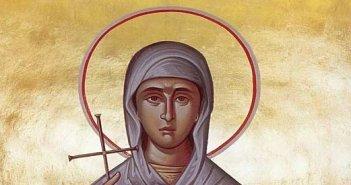 Στις 27 Σεπτεμβρίου τιμάται η Αγία Ακυλίνα