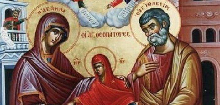 Σήμερα τιμάται η μνήμη των δικαίων Θεοπατόρων Ιωακείμ και Άννης