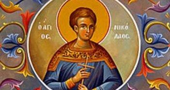 Σήμερα εορτάζει ο Άγιος Νικόλαος ο παντοπώλης ο Νεομάρτυρας από το Καρπενήσι