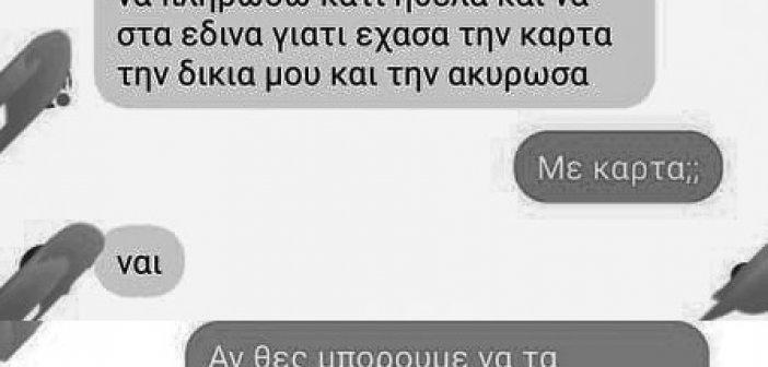 Αγρίνιο: Προσοχή οι απατεώνες παραμονεύουν και στο messenger! (ΔΕΙΤΕ ΦΩΤΟ)