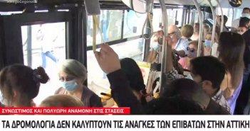 Παραμένει ο συνωστισμός στα λεωφορεία – Έντονες διαμαρτυρίες από τους επιβάτες