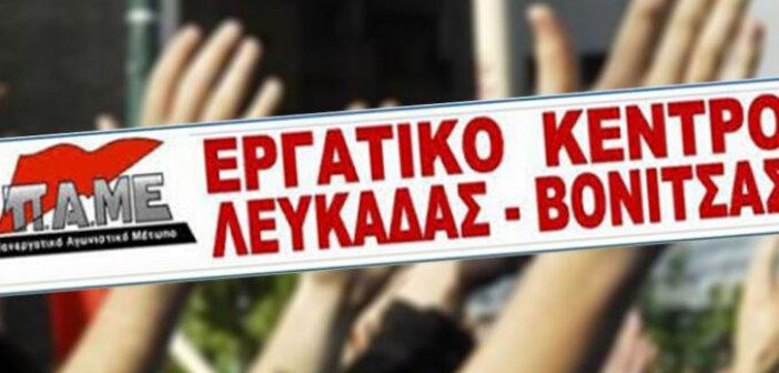 Εργατικό Κέντρο Λευκάδας- Βόνιτσας: κάλεσμα σε κινητοποίηση για τα προβλήματα στην εκπαίδευση από την αρχή της σχολικής χρονιάς