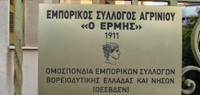 Ενημέρωση του Εμπορικού Συλλόγου Αγρινίου προς τα μέλη του